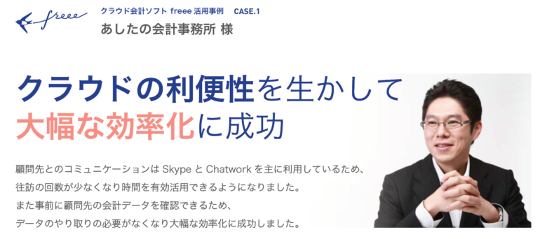 free-case