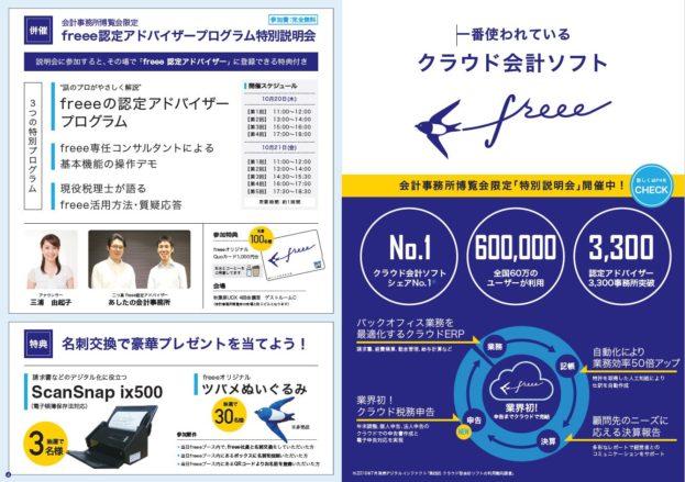 a3-leaflet3-2_1