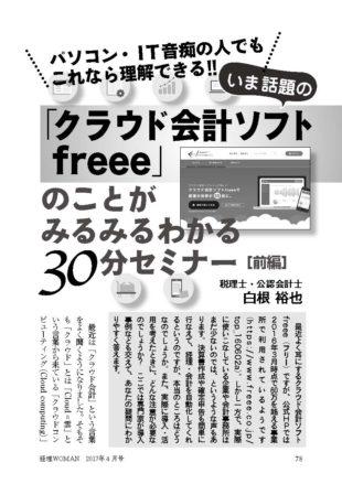 articles_KeiriWoman_201704