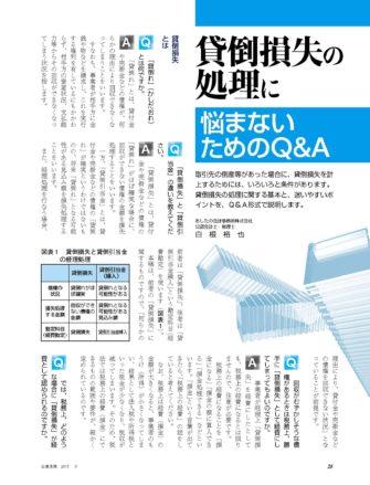 articles_Kigyojitsumu_201708