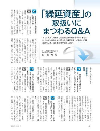 articles_Kigyojitsumu_201801
