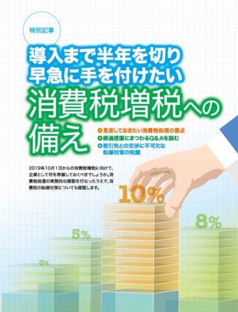 articles_Kigyojitsumu_201905