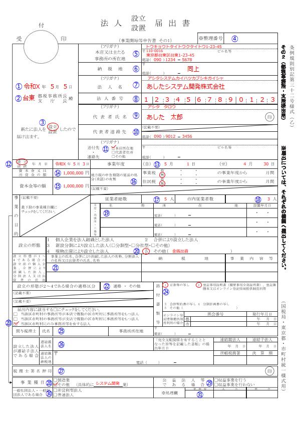 法人設立届出書(東京都)_拡大率60パーセント